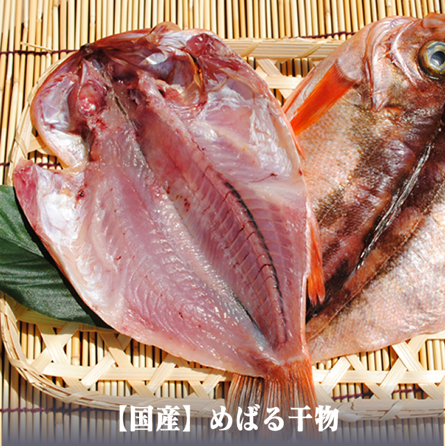 【送料無料】おまかせ干物セット6000円コース〜魚は山市干物専門店におまかせください!その時の最高の魚を干物にてお送りします。