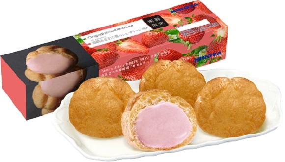 [季節限定] オリジナルシュークリーム:福岡あまおう苺