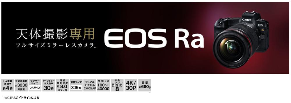 Canon EOS Ra ボディ
