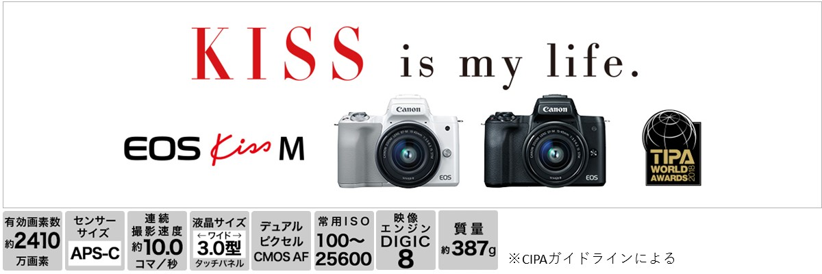 Canon EOS Kiss M EF-M15-45 IS STM レンズキット ホワイト