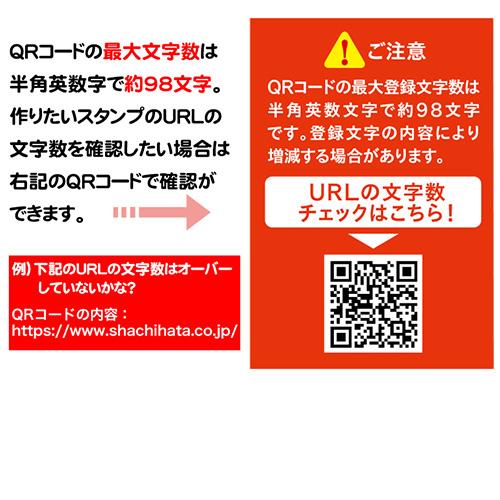 myQR(マイキューアール)QRコード付きネームスタンプ印 (メールパック)