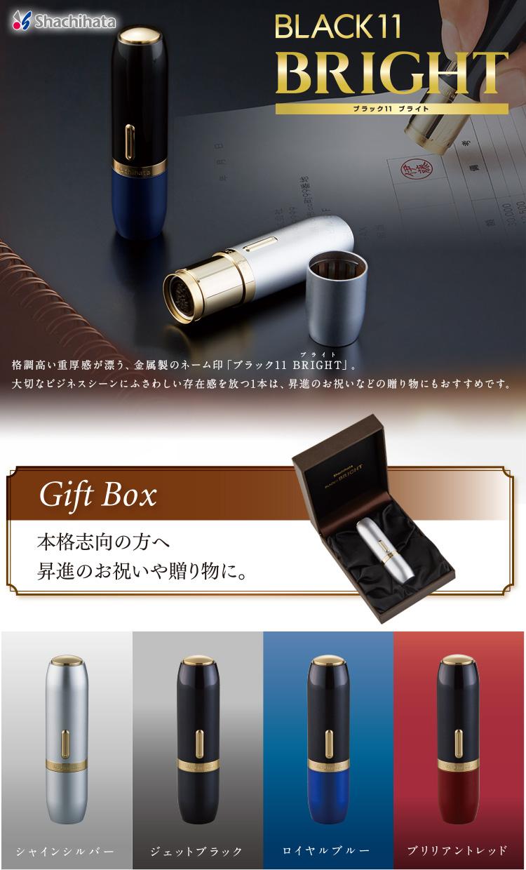 シヤチハタ ブラック11ブライト/ブリリアントレッド 別製品A