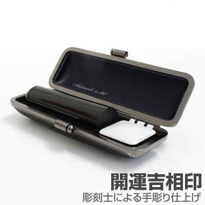 実印/本黒水牛(芯持)【開運吉相印】/16.5mm丸(クロムサインケース付)