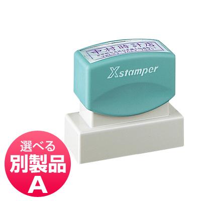 シヤチハタ 角型印 2060号 別製品A