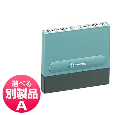 シヤチハタ 角型印 一行印0560号 別製品A