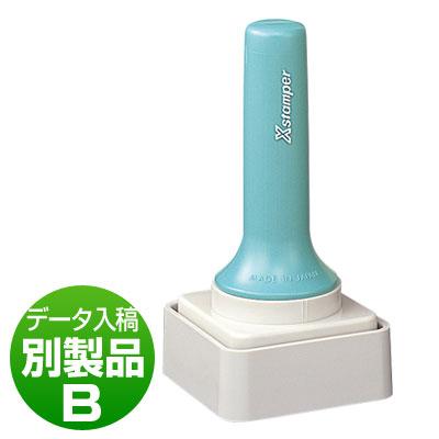 シヤチハタ 角型印 特角50号 別製品B