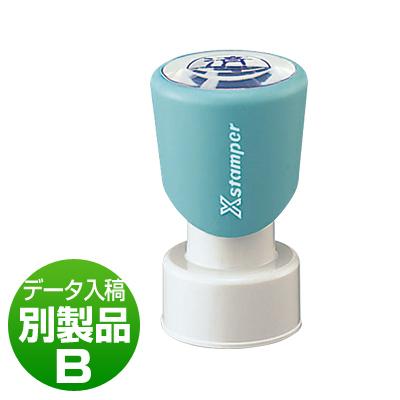 シヤチハタ 丸型印 20号 別製品B