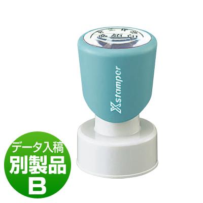 シヤチハタ 丸型印 25号 別製品B
