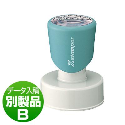 シヤチハタ 丸型印 35号 別製品B