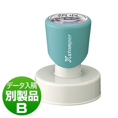 シヤチハタ 丸型印 40号 別製品B