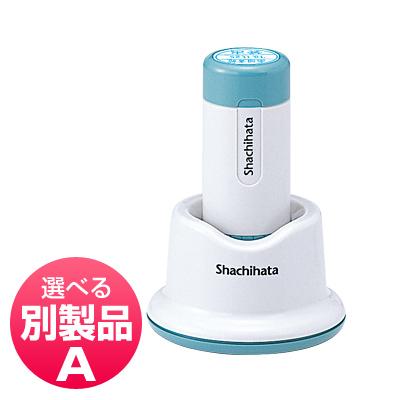 シヤチハタ データーネーム18号 別製品A スタンド式