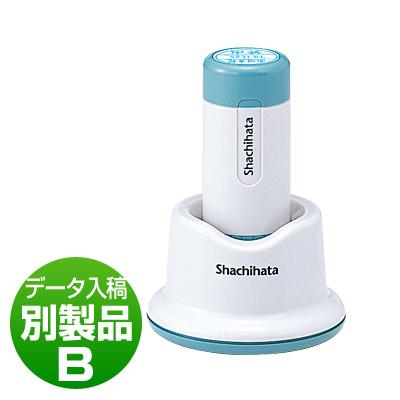 シヤチハタ データーネーム18号 別製品B スタンド式