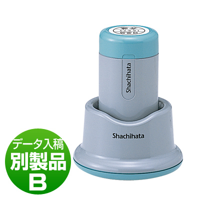 シヤチハタ データーネーム21号 別製品B スタンド式