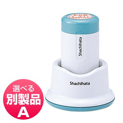 シヤチハタ データーネーム24号 別製品A スタンド式