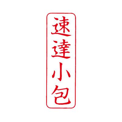 シヤチハタ ビジネス用 B型 【速達小包】 赤 既製品