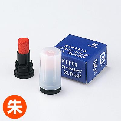 シヤチハタ 顔料系インキ カートリッジ2本 ネームペン用 朱