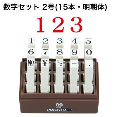 エンドレススタンプ 数字セット(15本・明朝体)2号