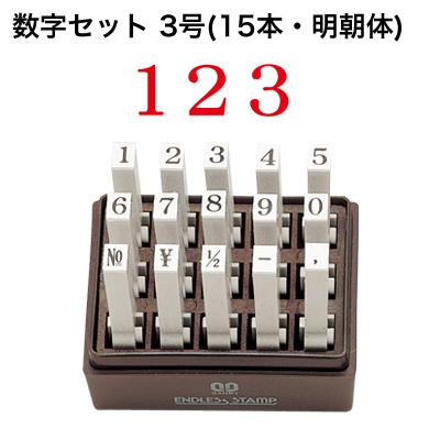 エンドレススタンプ 数字セット(15本・明朝体)3号