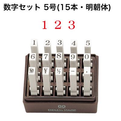 エンドレススタンプ 数字セット(15本・明朝体)5号