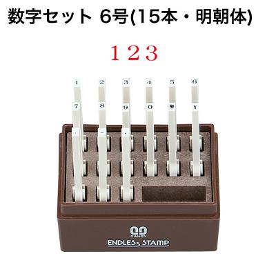 エンドレススタンプ 数字セット(15本・明朝体)6号