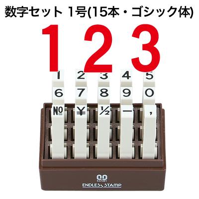 エンドレススタンプ 数字セット(15本・ゴシック体)1号