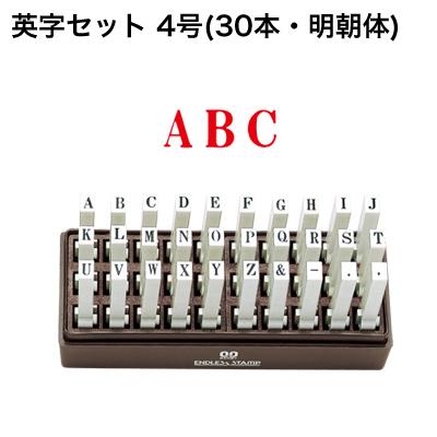 エンドレススタンプ 英字セット(30本・明朝体)4号