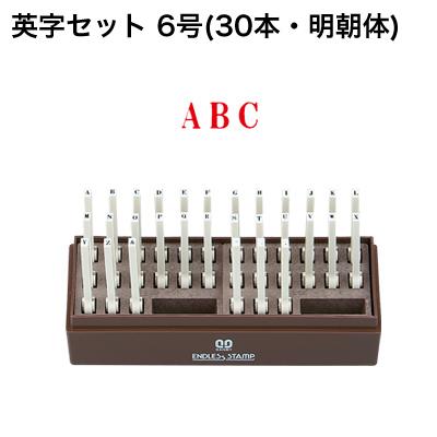 エンドレススタンプ 英字セット(30本・明朝体)6号