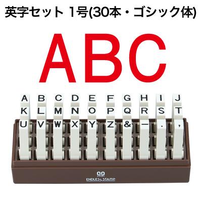 エンドレススタンプ 英字セット(30本・ゴシック体)1号