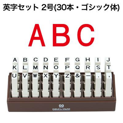 エンドレススタンプ 英字セット(30本・ゴシック体)2号