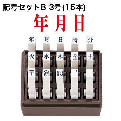 エンドレススタンプ 記号セットB(15本)3号