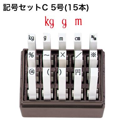 エンドレススタンプ 記号セットC(15本)5号