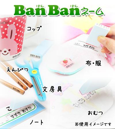 お名前スタンプ「BanBanネーム」 たけのこセット ピンク