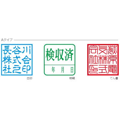 シヤチハタ 角型印 2020号 別製品A