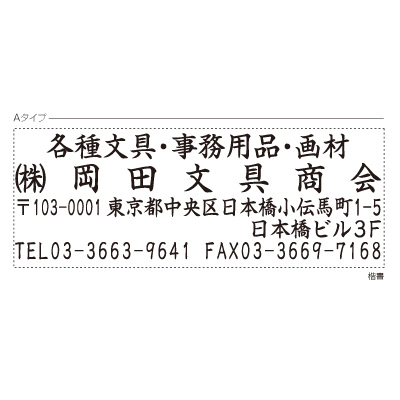 シヤチハタ 角型印 3080号 別製品A