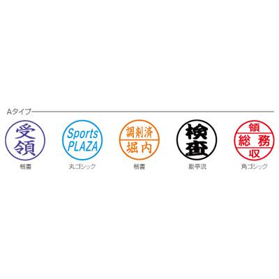 シヤチハタ 丸型印 12号 別製品A