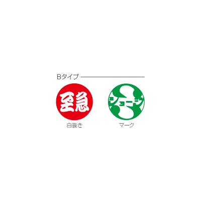 シヤチハタ 丸型印 12号 別製品B