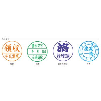 シヤチハタ 丸型印 20号 別製品A