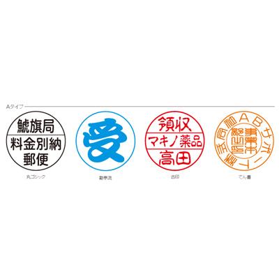シヤチハタ 丸型印 25号 別製品A