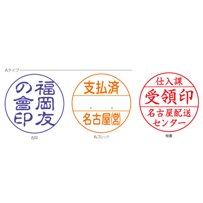 シヤチハタ 丸型印 30号 別製品A