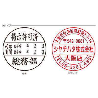 シヤチハタ 丸型印 35号 別製品A