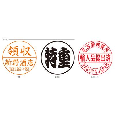 シヤチハタ 丸型印 40号 別製品A