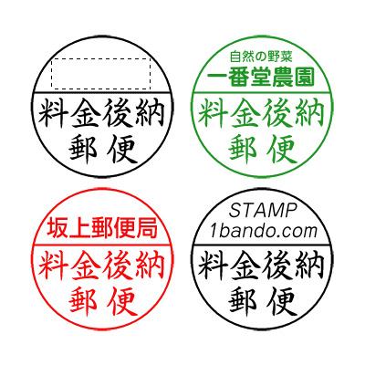 シヤチハタ「料金後納郵便」 丸型25号 オリジナルタイプ
