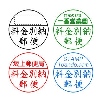 シヤチハタ「料金別納郵便」 丸型25号 オリジナルタイプ