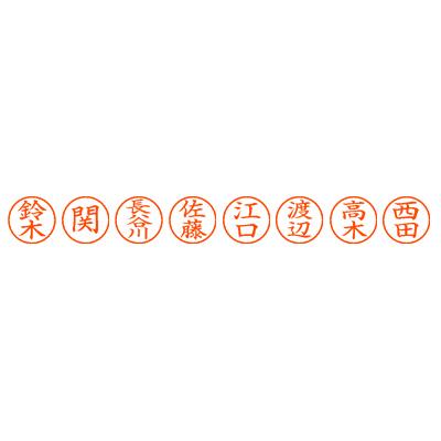 シヤチハタ ネームペン6 既製品 シルバー