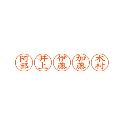シヤチハタ ネームペンキャップレスエクセレント 既製品 マットブラック