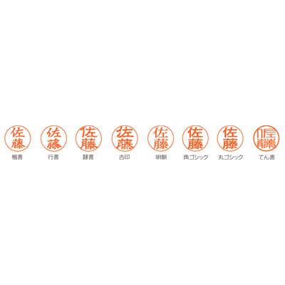 シヤチハタ ネームペンキャップレスエクセレント 別製品A オレンジ