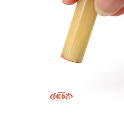 認印/牛角(純白)/12mm丸(クロムサインケース付)