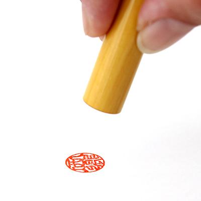 認印/薩摩本柘(極)【開運吉相印】/10.5mm丸(黒モミ皮ケース付)