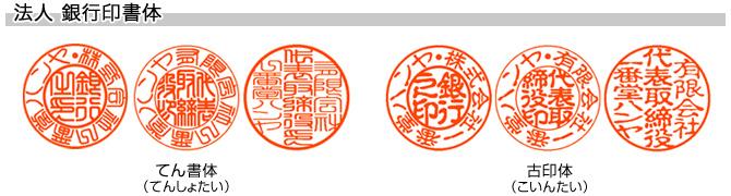 会社銀行印/本象牙(上)[天丸]/15mm丸【黒モミ皮ケース付】