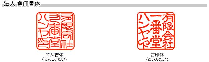 会社角印/本象牙(極上)[天丸]/21mm角【黒モミ皮ケース付】